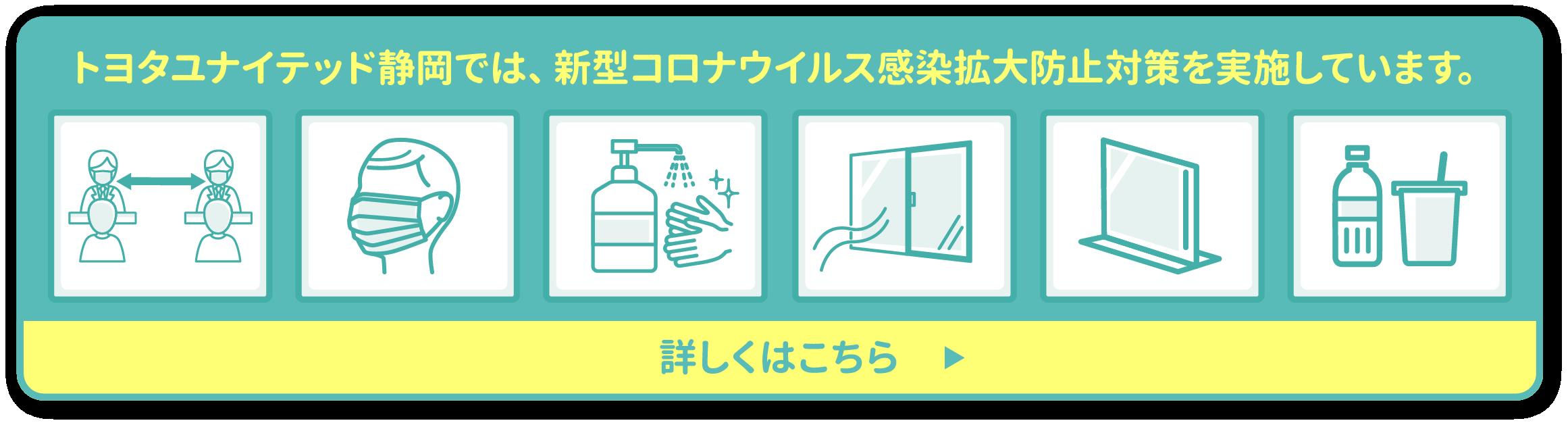 詳しくはこちらトヨタユナテッド静岡では、新型コロナウイルス感染拡大防止対策を実施しています。