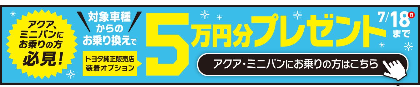 トヨタユナイテッド静岡株式会社