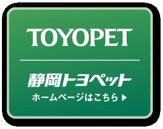 静岡トヨペット