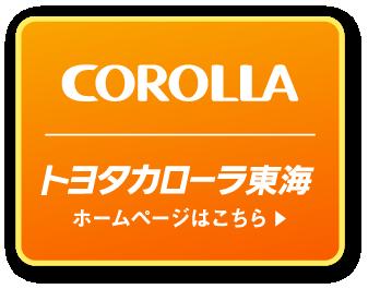 トヨタカローラ東海