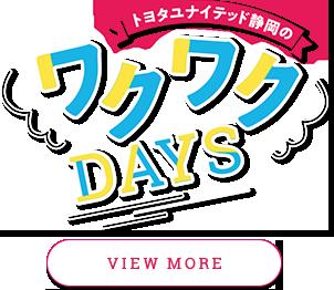 トヨタユナイテッド静岡のワクワクDays