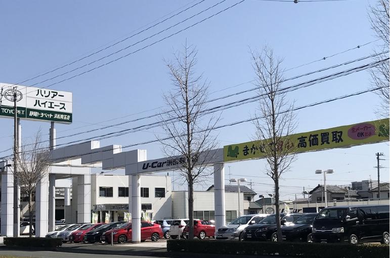 静岡トヨペットU-Car浜松有玉店