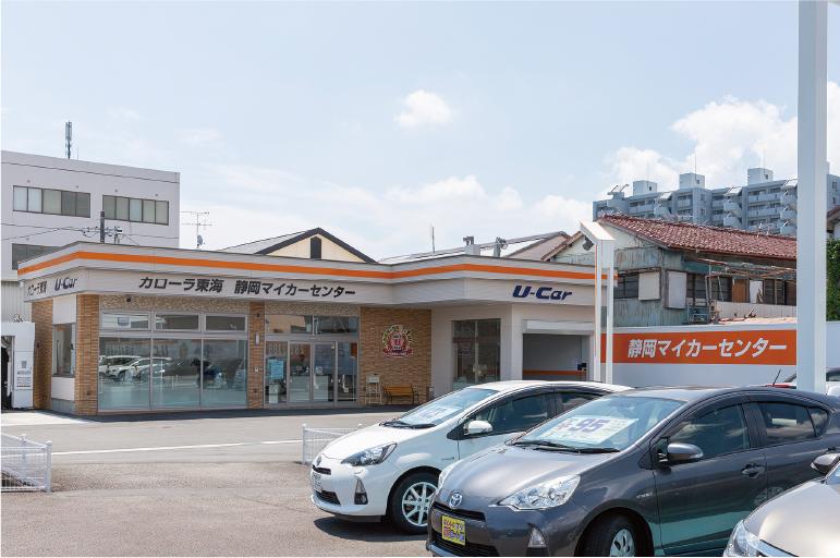 カローラ東海静岡マイカーセンター