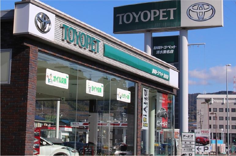 静岡トヨペット清水東名店