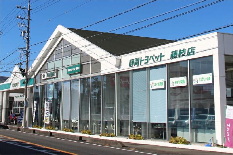 静岡トヨペット藤枝店