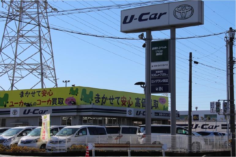静岡トヨペットU-Car藤枝店