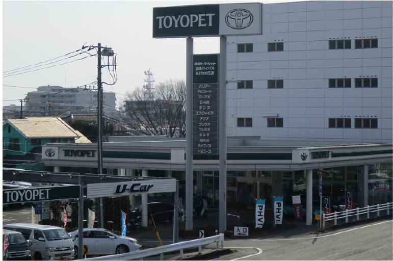 静岡トヨペット沼津バイパスみどりが丘店