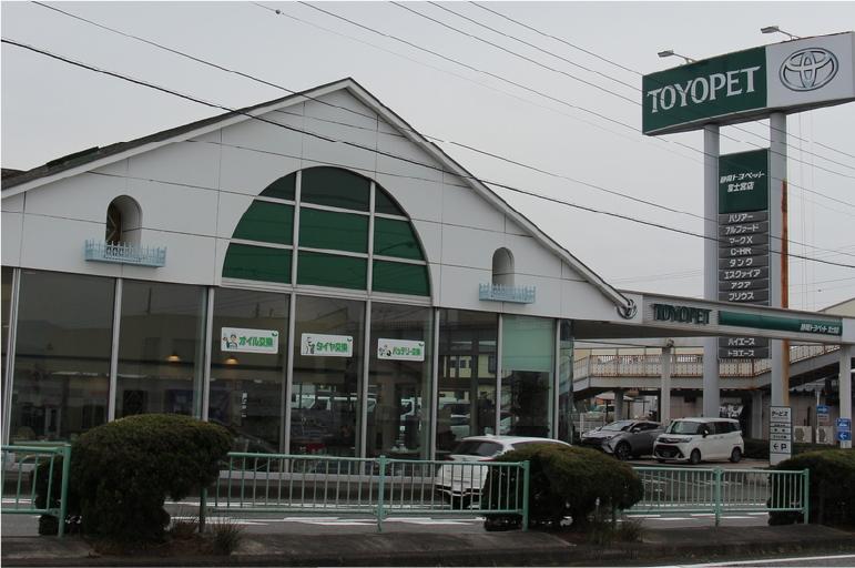 静岡トヨペット富士宮店