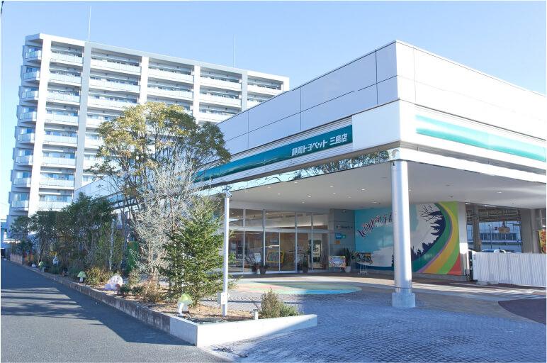 静岡トヨペット三島店