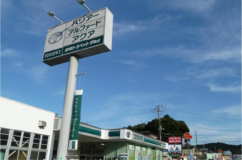 静岡トヨペット伊東店
